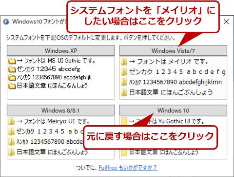 「Windows10 フォントが汚いので一発変更!」の画面