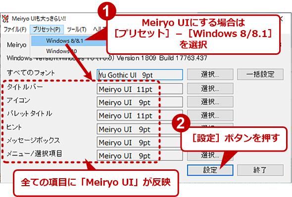 「Meiryo UIも大っきらい!!」の画面(Windows 8/8.1風にする)