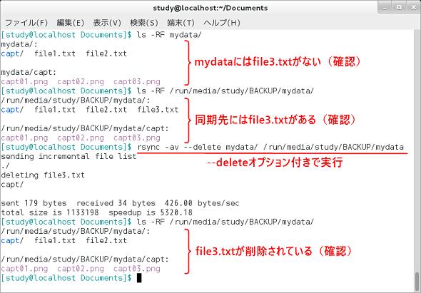 画面2 rsyncコマンドを「,,delete」オプション付きで実行すると、同期元で削除されたファイルが同期先でも削除される