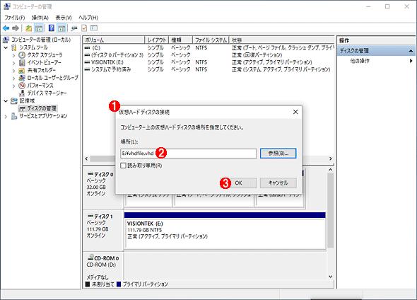 [コンピューターの管理]画面(2)
