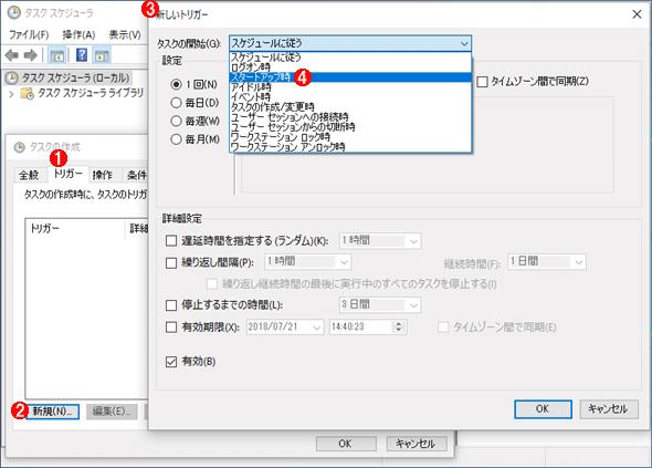 「タスクスケジューラ」の画面(2)