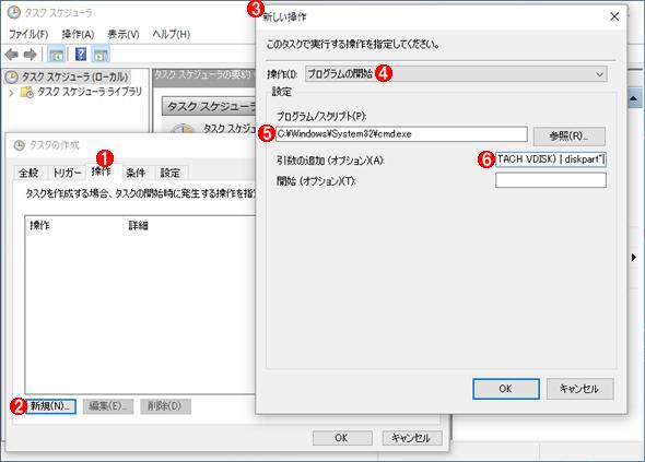 「タスクスケジューラ」の画面(3)