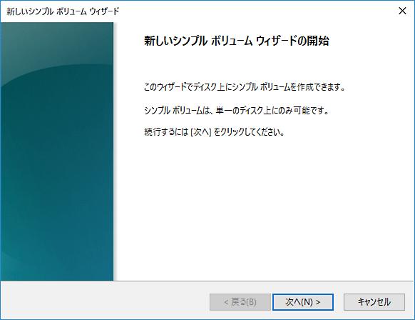 [新しいシンプルボリューム]ウィザードの画面