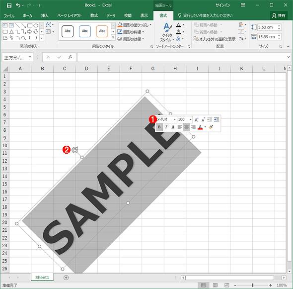 Excelのワードアートで透かし画像を作成する(2)