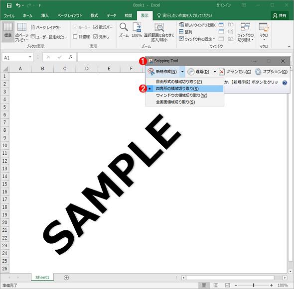 Excelのワードアートで透かし画像を作成する(4)