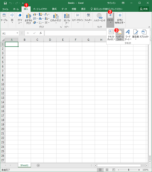 Excelに透かしを設定する(1)
