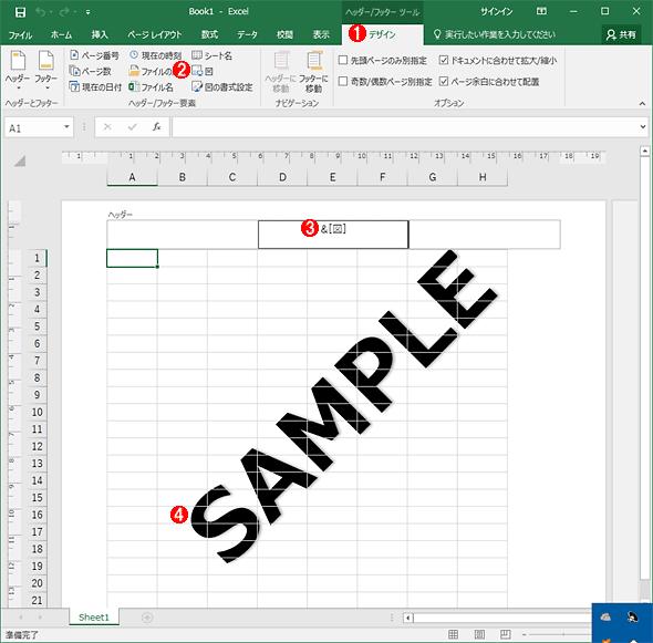 Excelに透かしを設定する(2)
