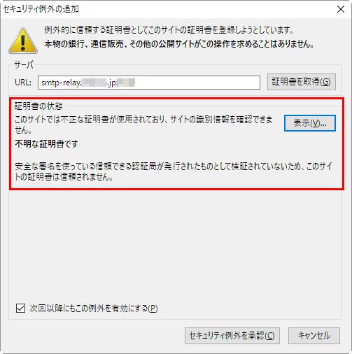 プライベートCA発行のSSL証明書が原因でSMTPの接続に失敗した例