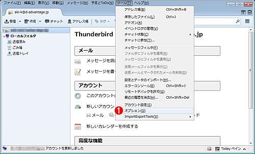 Thunderbirdの[ツール]メニューから[オプション]を選択する
