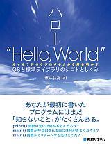 """ハロー""""Hello,World"""" OSと標準ライブラリのシゴトとしくみ"""