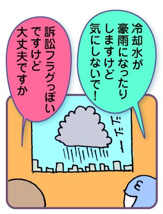 クラウド「冷却水が豪雨になったりしますけど気にしないで!」わたし「訴訟フラグっぽいですけど大丈夫ですか」