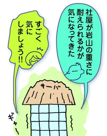 社長「社屋が岩山の重さに耐えられるかが気になってきた」わたし「すごく気にしましょう!!」