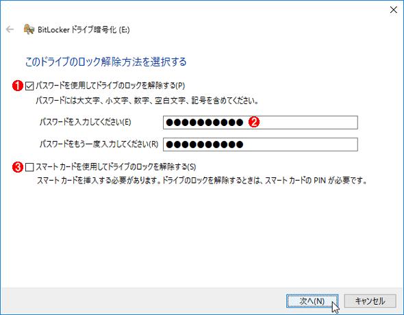 BitLockerドライブの暗号化