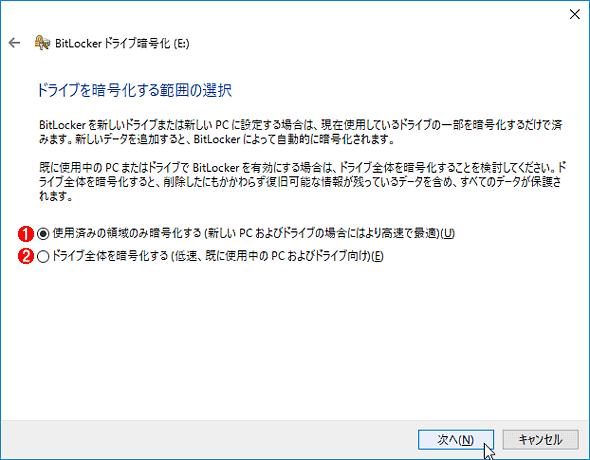 BitLockerドライブの初期化対象領域の選択