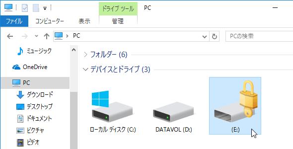 ロック状態のBitLockerドライブ