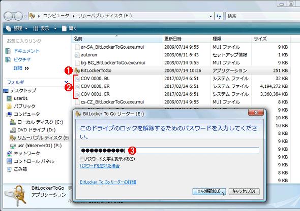 BitLocker非対応のOSでBitLockerディスクをアクセスする