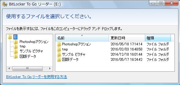 BitLocker To Goリーダー