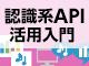 翻訳系API「Translator API」の使い方と2017年2月現在のWatson、Google翻訳との違い