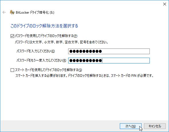 データディスクの暗号化
