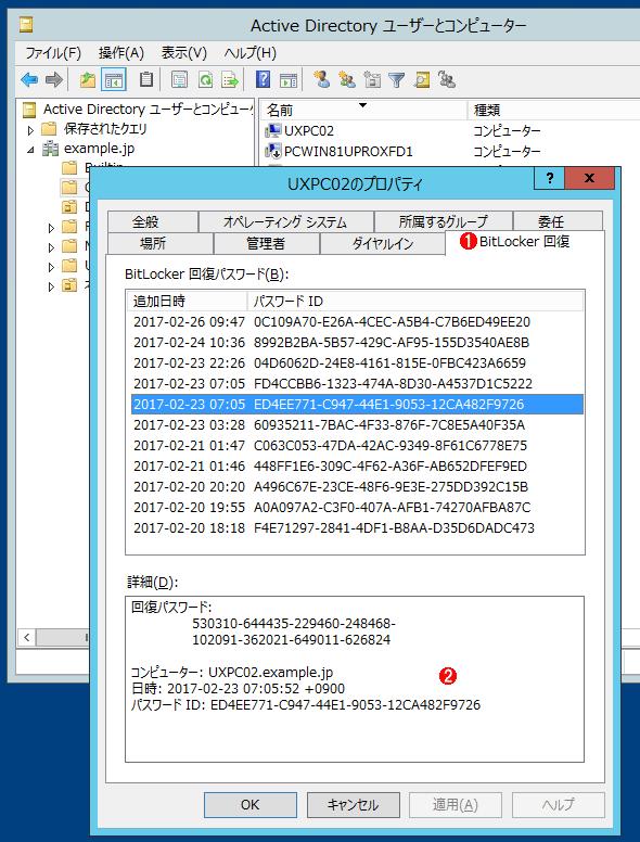 Active Directory上に保存されているBitLockerの回復パスワードの例