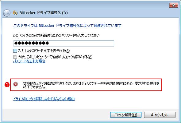新しいアルゴリズムのBitLockerディスク