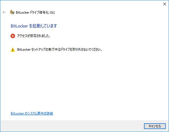 BitLocker初期化のエラー