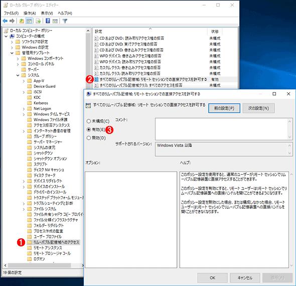 RDP接続時にBitLockerディスクの初期化を許可するための設定