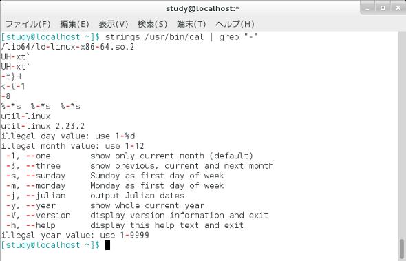 画面3 「strings /usr/bin/cal」の結果を「grep」コマンドで絞り込む(CentOSの場合、aliasでgrepコマンドに,,colorオプションが指定されているため、該当部分が赤い色
