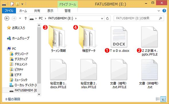 古いWindows OS上で暗号化ファイルを見た例