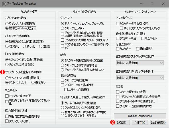 「7+ Taskbar Tweaker」の画面(日本語)