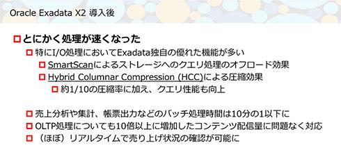 Exadata X2導入後の効果