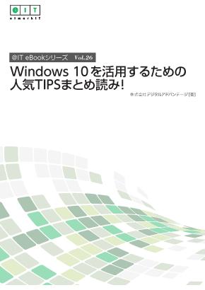 @IT eBookシリーズ Vol.26『Windows 10 人気TIPSまとめ読み!』