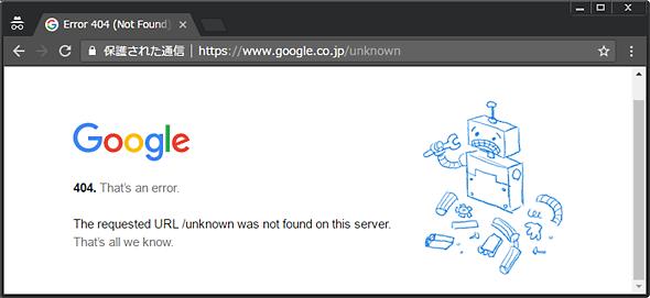 404エラー画面の例