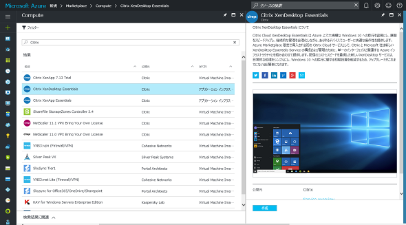 Microsoft Azure最新機能フォローアップ(29):Windows 10の