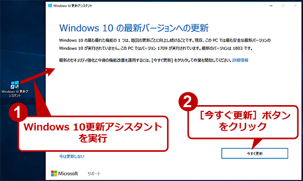how to get april 2018 win 10 update