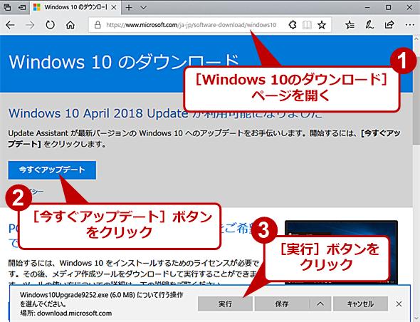「Windows 10 のダウンロード」ページの画面