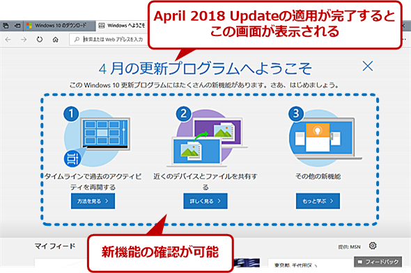 April 2018 Update適用後の画面