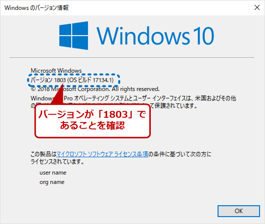 [Windowsのバージョン情報]画面