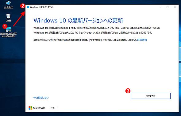 Windows 10 アップグレード アシスタントでCreators Updateをインストールする