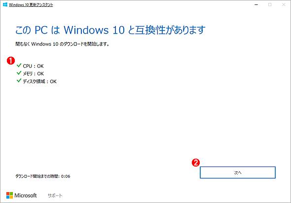 [Windows 10更新アシスタント]ウィザードの画面(1)