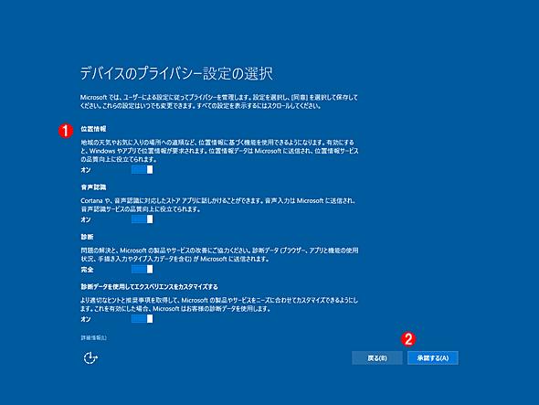 [デバイスのプライバシー設定の選択]画面