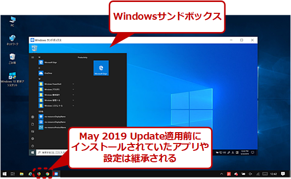 Tech TIPS:最新のWindows 10 May 2019 Updateを手動で