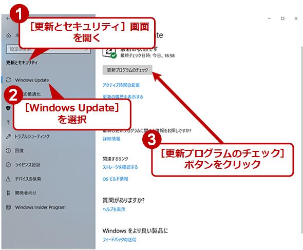 Windows UpdateでMay 2019 Updateを適用する(1)