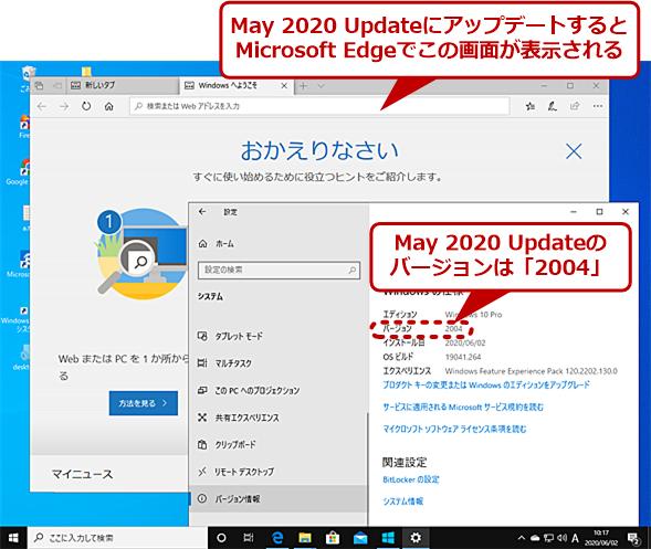 Windows 10 May 2020 Updateにアップデート後の画面