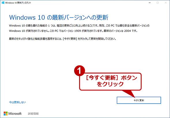 Windows 10更新アシスタントを実行(1)