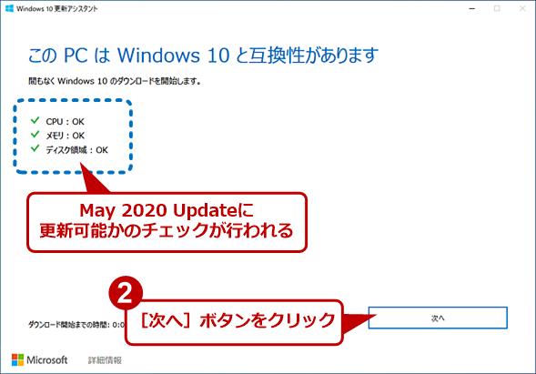Windows 10更新アシスタントを実行(2)