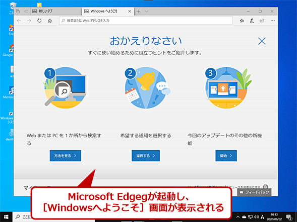Windows 10更新アシスタントを実行(4)