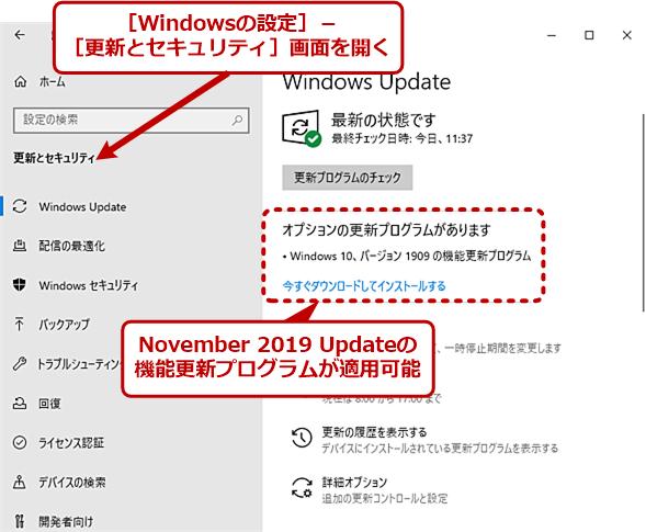 November 2019 Updateにアップグレードする