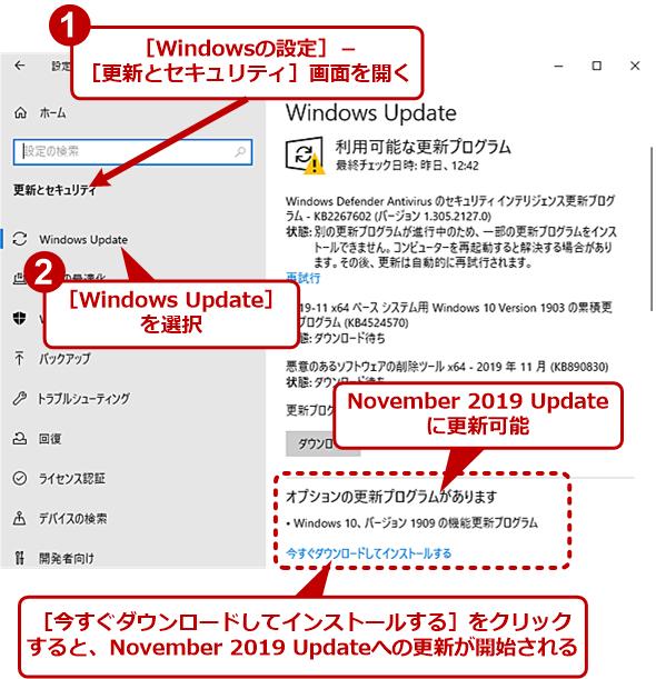 Windows Updateを実行してNovember 2019 Updateへのアップグレードする