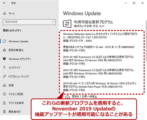 November 2019 Updateの機能アップデートが表示されない場合